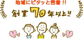 地域にピタッと密着!!創業70年以上!!