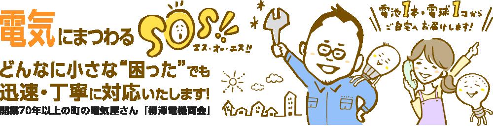 電気にまつわるSOS!!どんなに小さな困ったでも迅速・丁寧に対応いたします!開業70年以上の町の電気屋さん「柳澤電機商会」